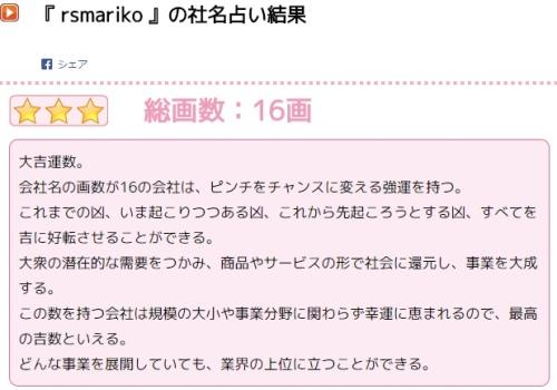 社名-rsmariko.jpg