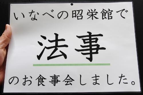 法事 いなべ.jpg