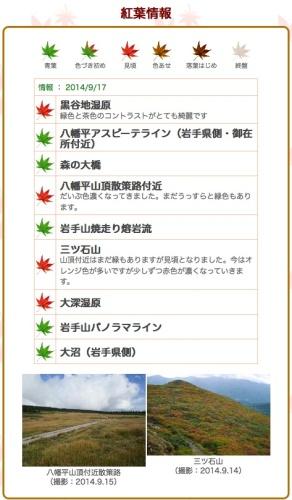 0917紅葉情報.jpg