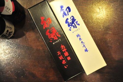 初緑 大吟醸斗瓶囲い 純米大吟醸.jpg
