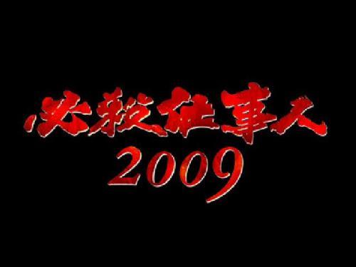 必殺仕事人2009 sp.jpg