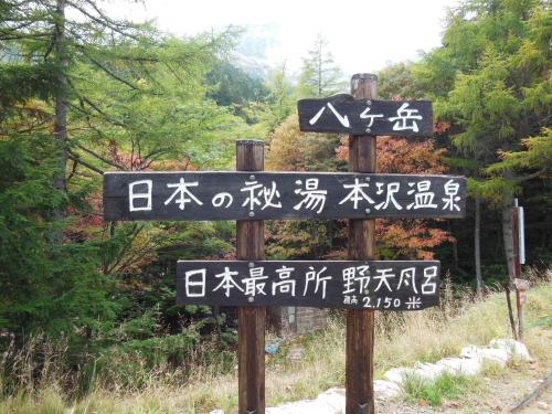 本沢温泉60.JPG