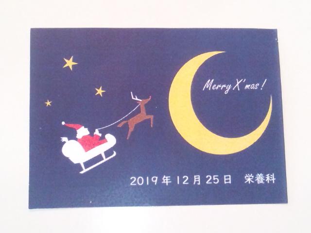 お手製クリスマスカード
