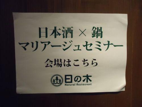 C:\fakepath\日本酒セミナー02.JPG