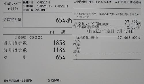 654kWh 27468円.jpg