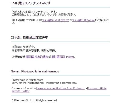 フォト蔵 またメンテナンス.jpg