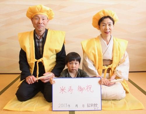 米寿 孫と 画像.jpg
