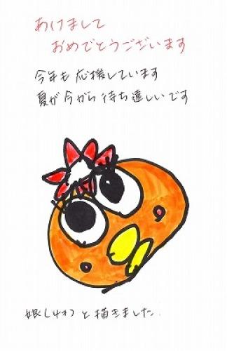 うながっぱ年賀状3.jpg