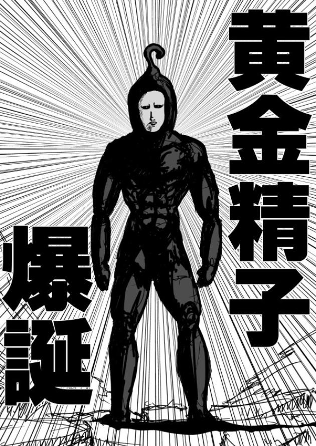 黄金精子爆誕.jpg