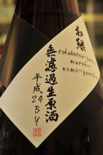 初緑 特別純米無濾過生原酒24BY.jpg