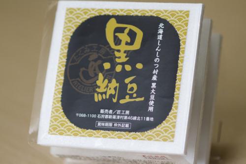 20130726-_MG_黒大豆納豆.jpg