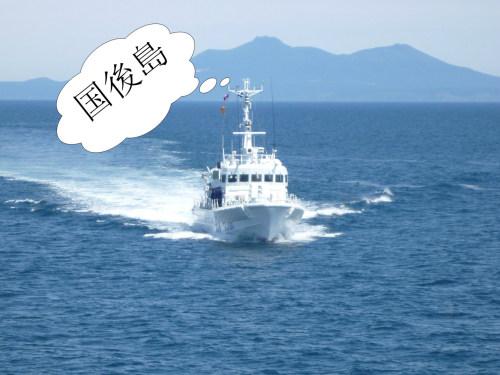 国後島.jpg
