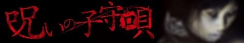 呪いの子守唄-title