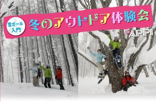 雪ガール.jpg