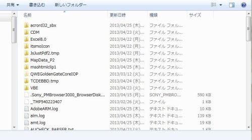 Tempフォルダ03.jpg