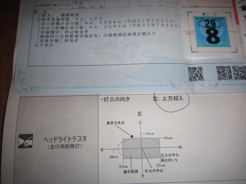 IMG_2795_R.JPG