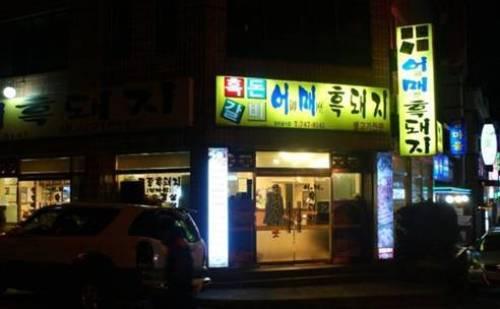 韓国旅行 済州島