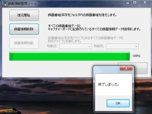 ピクセラ起動不能09.jpg
