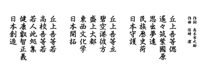 高校 筑紫丘