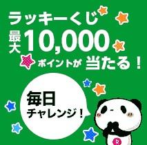 lucky kuji top banner