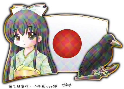 日章旗・八咫烏.jpg