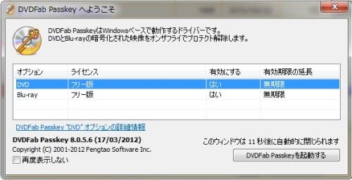 dvdfab レジストリ キー