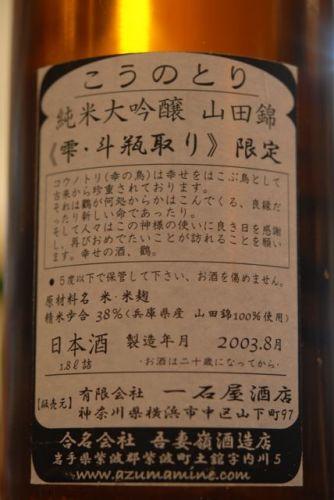 あづまみね 鸛 山田錦38.jpg