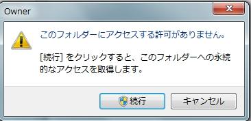 アクセスできない 01