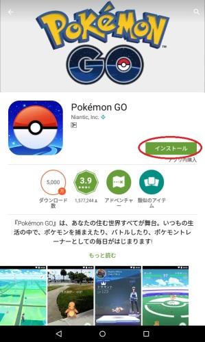 PokemonGOインストール