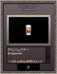 アインシュペナー