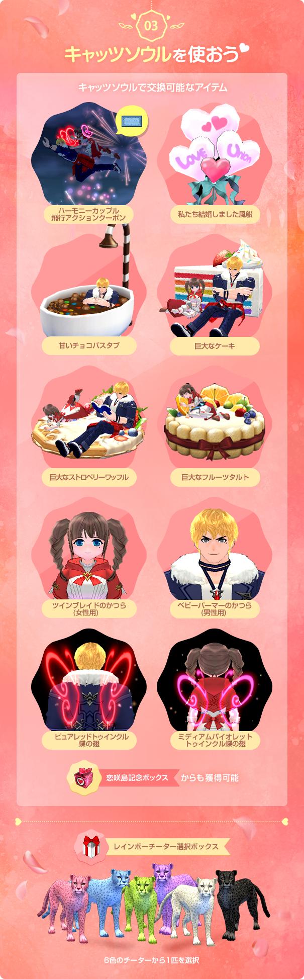 「恋咲島」イベント実施のお知らせ