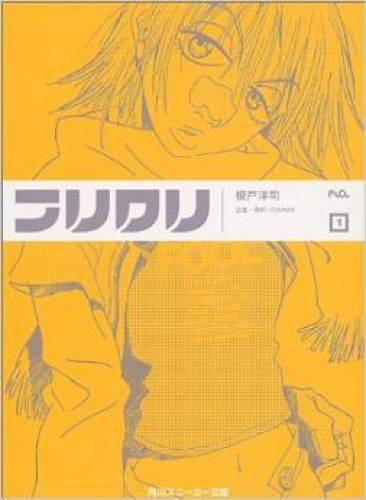 フリクリ-小説