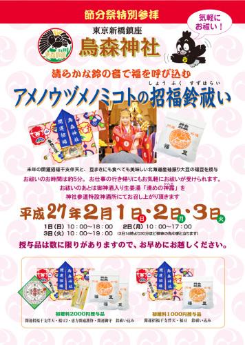 H27節分祭特別参拝ポスター.jpg