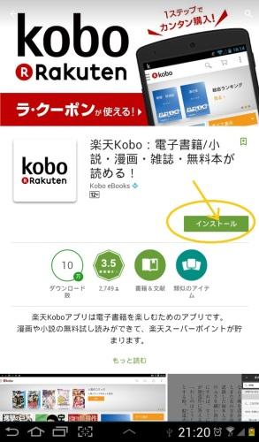 楽天Koboアプリダウンロード