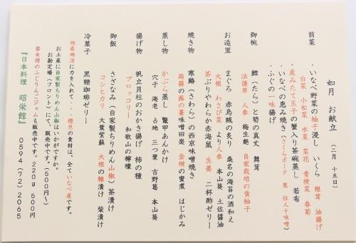 ご法事13名様 (500x341).jpg