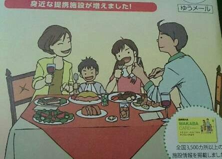 神奈川県民共済の家族 (1).jpg