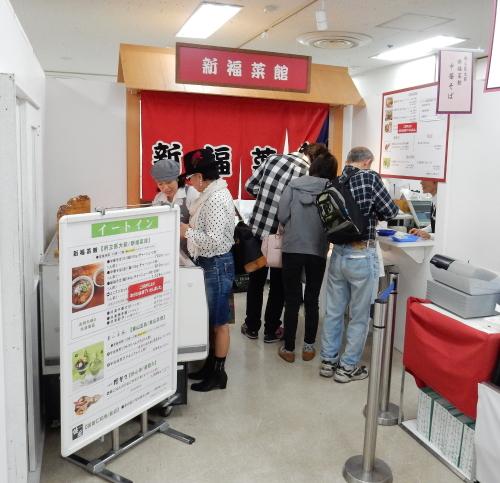 新福菜館15102301.JPG