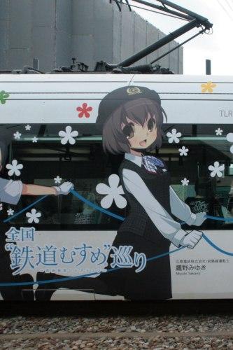 漫画アニメ日記の記事一覧 花見友紀の鉄道のある日常