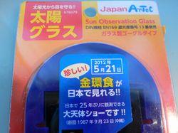 日食グラス・太陽グラスパッケージ.JPG