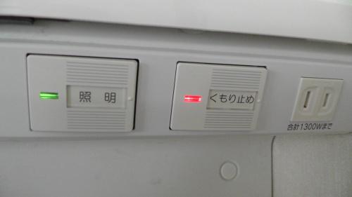 修正後のスイッチ