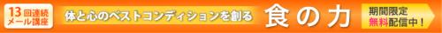 bnr_shokunochikara.jpg