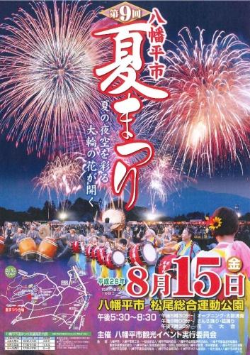 0729八幡平夏祭り.jpg