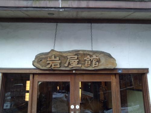角間温泉02.jpg