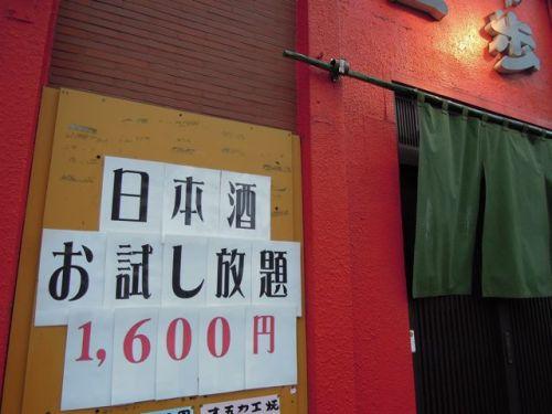 日本酒 お試し放題.jpg