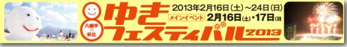 yuki_fes_banner.jpg