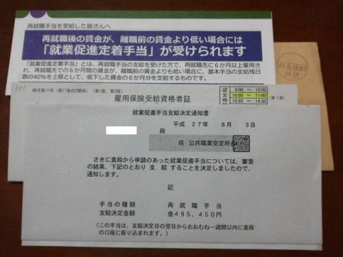 就業促進手当支給決定通知書