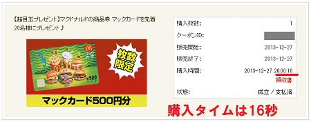 マクドナルドクーポン0円.jpg