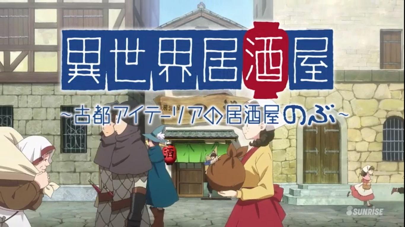 アニメ 異 世界 居酒屋 無料 のぶ