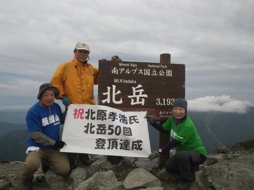 50回登頂記念.JPG