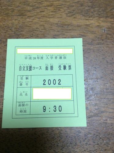 2016.02.15受験票 kakou.jpg